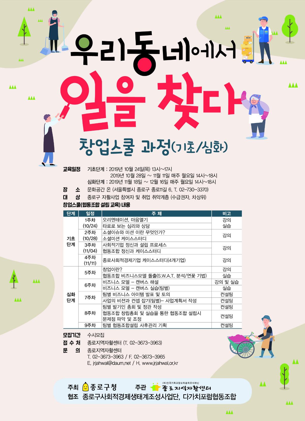 종로자활-우리동네에서일을찾다포스터(최종).jpg