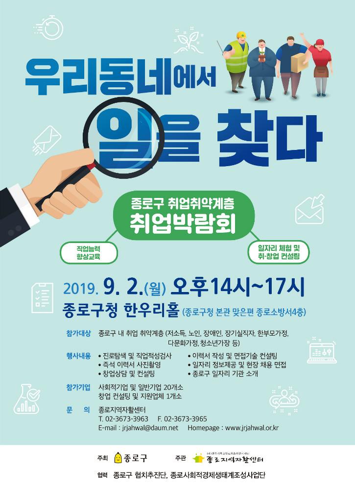 종로자활-취업박람회포스터 최종.jpg